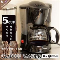 コーヒーメーカー 5カップ コーヒー コーヒーマシン ドリップ メッシュ フィルター 自動 珈琲 朝食 淹れたて マシン 家族 プレゼント 新