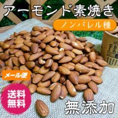 アーモンド素焼き 1kg (500g×2袋)  ノンパレル種 アーモンド 無添加 メール便 送料無料 (代引きの場合別途運賃)