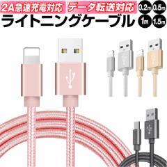 iPhoneケーブル ライトニングケーブル Lightningケーブル ライトニング 長さ 0.25m 0.5m 1m 1.5m iPad充電器 急速充電 データ転送 USBケ