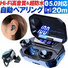 ワイヤレスイヤホン bluetooth 5.0 高音質 iPhone android イヤホン 完全ワイヤレス IPX6 両耳 片耳 ブルートゥース 防水 ハンズフリー