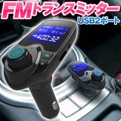 fmトランスミッター bluetooth 高音質 usb 12v 24v 全機種対応 ハンズフリー通話 車載充電器 トランスミッター fm ブルートゥース iPhone