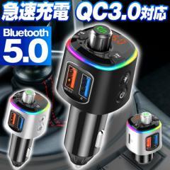 fmトランスミッター bluetooth 高音質 usb 5.0 5 シガーソケット カーチャージャー 車載充電器 iphone Android アイフォン スマホ iPhone