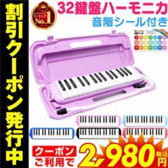 [クーポン利用で2,980円!] 鍵盤ハーモニカ 32 ケース ホース 吹き口 32鍵盤 卓奏用パイプ 卓奏用ホース 立奏用吹き口 軽量 32鍵盤ハーモ