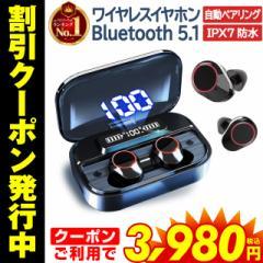 [クーポン利用で3,980円!]ワイヤレスイヤホン bluetooth イヤホン 完全 ブルートゥース イヤホン Bluetooth5.1 自動ペアリング IPX7防水