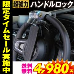 ハンドルロック 車 ステアリングロック 盗難防止 窃盗対策 リレーアタック対策 リレーアタック防止 最強 防犯 幅広い車種に対応 自動車