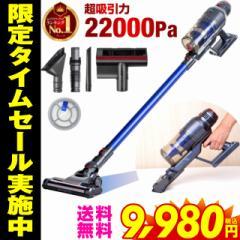 掃除機 コードレス サイクロン コードレス掃除機 サイクロン掃除機 サイクロン式 充電式 22000Pa 超強力吸引 収納 小型 コンパクト 軽量