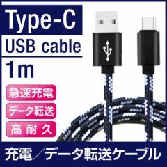 ケーブル type-c 充電ケーブル 充電器ケーブル type c ケーブル usb ケーブル 急速充電器 android 急速充電ケーブル 携帯 タイプc au big