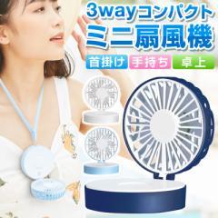 扇風機 扇風機ハンディ 首掛け 充電式 首 クリップ 扇風機小型 卓上 軽量 扇風機スリム 扇風機クリップ ミニ扇風機 クリップ ハンディフ