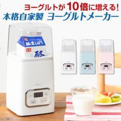 ヨーグルトメーカー 牛乳パック 容器 おしゃれ 甘酒 飲むヨーグルト 塩麹 甘酒メーカー ヨーグルト 発酵フードメーカー 飲むヨーグルトメ