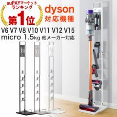掃除機 スタンド スティック掃除機スタンド サイクロン掃除機 収納スタンド コードレス 掃除機 マキタ ダイソン 軽い 吸引力 dyson アイ
