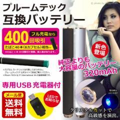 プルームテック 本体 互換バッテリー  電子タバコ Ploom TECH 互換品  艶なし マット ブラック 送料無料 0826