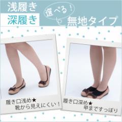 【P-SELECT】フットカバーソックス左右あり 綿混 かかと滑り止め付き 履口浅め 履口深め フットカバーソックス