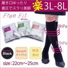メール便送料無料【日本製】【大きいサイズ】3L 4L 5L 6L 7L 8L 日本製ゆったり着圧ハイソックス【綿混素材】piedo FreeFit(フリーフィ
