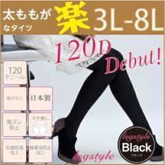 秋新作 メール便送料無料 日本製ゆったり120デニールタイツ piedo FreeFit(フリーフィット)3L 4L 5L 6L 7L 8L