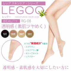 レッグスキンケア LEGOO・レッグー RG-08・透明感-素肌ツヤめく- ストッキング スクワラン シルクアミノ酸 オリーブオイル シアバター ス