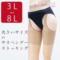日本製大きいサイズ サスペンダーストッキング[パンティ部レス]3L 〜8L  大きいサイズストッキング piedo FreeFit(フリーフィット)