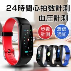 スマートウォッチ 血圧計 心拍計  スマートブレスレット IPX7 防塵 防水 歩数計 活動量計 iPhone Android 対応 日本語説明書