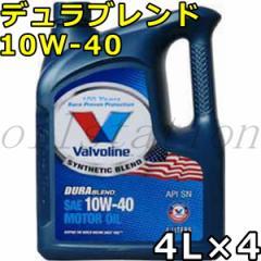 【特価商品・在庫限り】バルボリン デュラブレンド 10W-40 SN 部分合成油 4L×4 送料無料