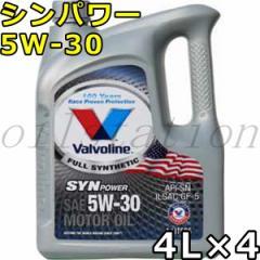 【特価商品・在庫限り】バルボリン シンパワー 5W-30 SN GF-5 100%合成油 4L×4 送料無料
