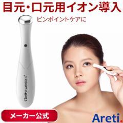 美顔器 イオン導入器 クラリティ:リンクル (S) 目元 法令線 Areti (アレティ) b1046/ギフト
