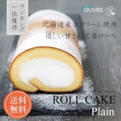 送料無料 スイーツ ケーキ ロールケーキ 北海道産生クリーム使用 深いコクのプレミアムロールケーキ プレーン 父の日
