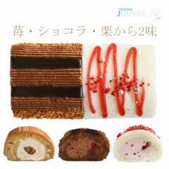 ロールケーキ 送料無料 味の選べる2色ロール 苺 ショコラ マロンの中からお好みの2味 スイーツ ケーキ 父の日
