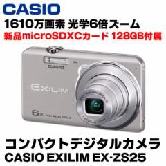 新品 microSDXCカード 128GB付属 CASIO カシオ EXILIM EX-ZS25 デジタルカメラ 1610万画素 コンパクトデジタルカメラ エキシリム 中古