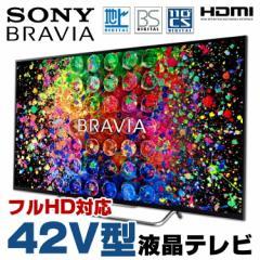【中古】純正リモコン・B-CASカード・純正壁掛け金具付属 42V型 液晶テレビ 3D対応 SONY BRAVIA KDL-42W800B 地上デジタル HDMI フルHD