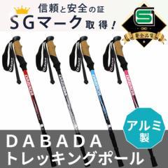 【SGマーク取得!】DABADA トレッキングポール アルミ製 【軽量230g 最少56.5cm】トレッキングステッキ 2本セット アンチショック機能付