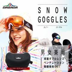 【ハードケース付】スノーゴーグル フレームレス ダブルレンズ 男女兼用 メガネ使用可能 くもり止め加工 UVカット スキー スノーボード