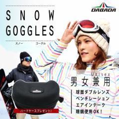 【ハードケース付】スノーゴーグル フレームタイプ ダブルレンズ 男女兼用 メガネ使用可能 くもり止め加工 UVカット スキー スノーボード