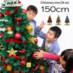 クリスマスツリー 150cm 全3色 LEDライト付 12種類のオーナメント付 送料無料 キャッシュレス還元