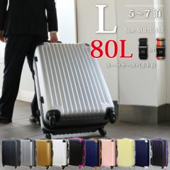 スーツケース キャリーバック 【 Lサイズ 】5日〜7泊 TSAロック搭載 全11色  送料無料 レビューを書いてスーツケースベルトGET