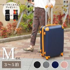 スーツケース キャリーバック 【 Mサイズ 】3日〜5泊 TSAロック搭載 全11色  送料無料 レビューを書いてスーツケースベルトGET
