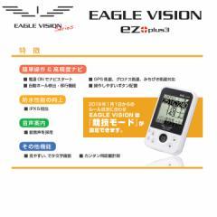 朝日ゴルフ イーグルビジョン EZプラス3 EAGLE VISION EZ PLUS3