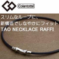 【オマケ付!】【送料無料】【選べる無料ラッピング】コラントッテ Tao ネックレス RAFFI ラフィ Colantotte