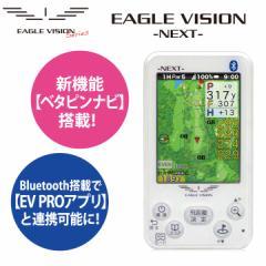 【送料無料】【2018モデル】イーグルビジョン ネクスト NEXT GPSゴルフナビ 高低差表示 Bluetoothでスマートフォン接続 朝日ゴルフ EAGLE