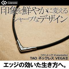 【オマケ付!】【選べる無料ラッピング】【送料無料】コラントッテ TAO ネックレス VEGA2 ベガ2 Colantotte