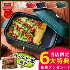 BRUNO ブルーノ コンパクトホットプレート レシピ&3点選べるおまけ付!