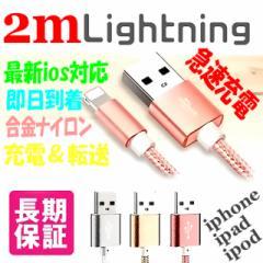 高品質 iphoneケーブル ライトニング 2m 充電ケーブル 合金メッシュ 急速 充電器 データ転送 iphonex iphone8 8Plus iphone7 長期保証