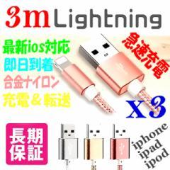 高品質 3本セット iphoneケーブル ライトニング 3m 充電ケーブル 合金メッシュ 急速 充電器 iphonex iphone8 8Plus iphone7 長期保証