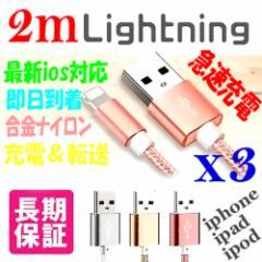 高品質 3本セット iphoneケーブル ライトニング 2m 充電ケーブル 合金メッシュ 急速 充電器 iphonex iphone8 8Plus iphone7 長期保証