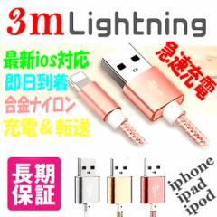 高品質 iphoneケーブル ライトニング 3m 充電ケーブル 合金メッシュ 急速 充電器 データ転送 iphonex iphone8 8Plus iphone7 長期保証