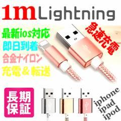 iphoneケーブル ライトニング 1m 充電ケーブル 合金メッシュ 急速 充電器 データ転送 iphonex iphone8 8Plus iphone7 長期保証