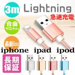 【長期保証】 iphoneケーブル ライトニング 3m 充電ケーブル 合金メッシュ 急速 充電器 データ転送 iphonex iphone8 8Plus iphone7
