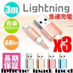 【3本セット】【長期保証】 iphoneケーブル ライトニング 3m 充電ケーブル 合金メッシュ 急速 充電器 iphonex iphone8 8Plus iphone7