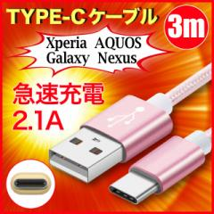 type-c 3m タイプc 充電ケーブル USB 充電器 Xperia X/X compact/XZ/XZs AQUOS Galaxy Nexus6P/5X 高速 急速 長期保証