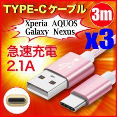 3本セット type-c 3m タイプc 充電ケーブル USB 充電器 Xperia X/X compact/XZ/XZs AQUOS Galaxy Nexus 6P/5X 高速 急速 長期保証