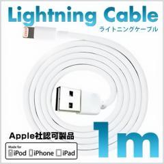 Apple MFI 認証品 iphone ケーブル ライトニング 1m 充電ケーブル データ転送 iphoneXs XsMax XR X iphone8 8Plus mfi 純正品同等