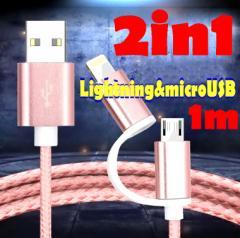 高品質 Lightning & microUSB ケーブル 2in1 充電器 データ転送 iphone ipad ipod AQUOS Galaxy Nexus Xperia 合金タイプ 1m 長期保証